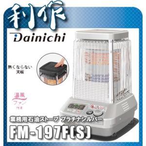 ダイニチ 石油ストーブ ブルーヒーター [ FM-197F-S ] プラチナシルバー|doguya-risaku