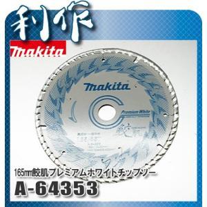 マキタ 鮫肌プレミアムホワイトチップソー [ A-64353 ] 165mm×45P / 集成材・一般木材用 doguya-risaku