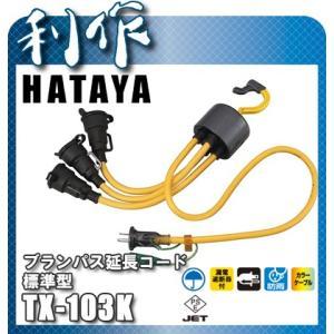 【ハタヤ】 ブランパス延長コード [ TX-013K ] 標準型|doguya-risaku