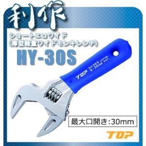 トップ工業 ショートエコワイド(薄型軽量ワイドモンキレンチ) [ HY-30S ] 8〜30mm