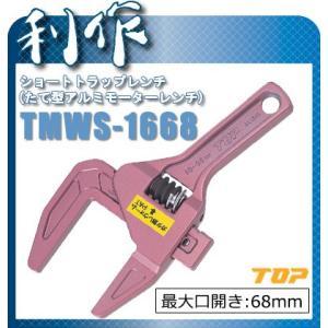 トップ工業 ショートトラップレンチ(たて型アルミモーターレンチ) [ TMWS-1668 ] 16〜...
