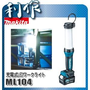マキタ 充電式LEDワークライト(スライドバッテリ) [ ML104 ] 10.8V本体のみ / (バッテリ・充電器なし)|doguya-risaku