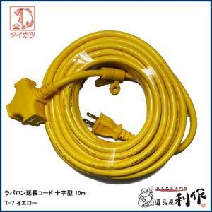 鯛勝産業 延長コード 十字型 10m[ T-7(イエロー/10m)] ※15A×VCT2スケ×2芯×10m|doguya-risaku