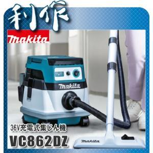 マキタ 充電式集じん機 [ VC862DZ ] 36V本体のみ / (バッテリ、充電器なし)|doguya-risaku
