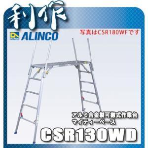 【法人名明記/代引不可】アルインコ アルミ合金製可搬式作業台 マイティーベース [ CSR130WD ] W1,300×D500mm / ペガサス|doguya-risaku