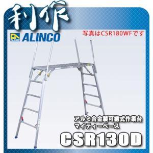 【法人名明記/代引不可】アルインコ アルミ合金製可搬式作業台 マイティーベース [ CSR130D ] W1,300×D400mm / ペガサス|doguya-risaku
