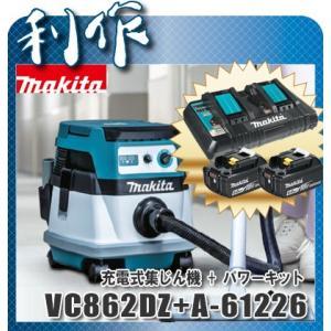 マキタ 充電式集じん機 [ VC862DZ+A-61226 ]  36V本体のみ+パワーキット(二個口充電器+バッテリ2個+ケース)|doguya-risaku