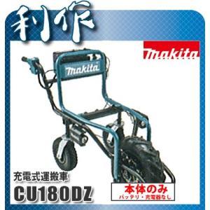 マキタ 充電式運搬車 [ CU180DZ ] 18V本体のみ / (バッテリ、充電器別売)