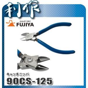 フジ矢 プラスチックニッパキャッチニッパバネ付 [ 90CS-125 ] 125mm|doguya-risaku