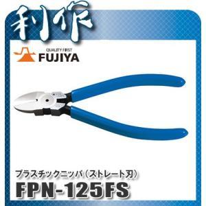 フジ矢 プラスチックニッパ(ストレート刃) [ FPN-125FS ] 125mm|doguya-risaku