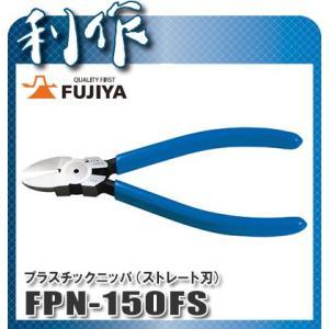 フジ矢 プラスチックニッパ(ストレート刃) [ FPN-150FS ] 150mm|doguya-risaku