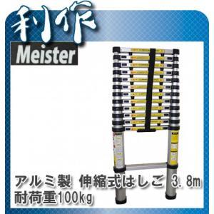 マイスター アルミ製伸縮はしご [ 4949908081918 ] 3.8m 耐荷重100kg|doguya-risaku