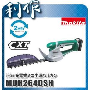 マキタ 充電式ミニ生垣バリカン 260mm [ MUH264DSH ] 10.8V(1.5Ah)セット品|doguya-risaku