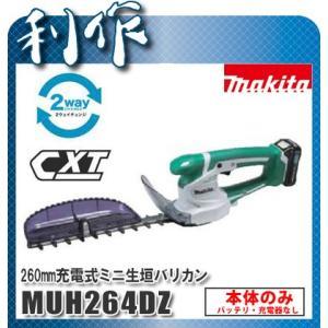 マキタ 充電式ミニ生垣バリカン 260mm [ MUH264DZ ] 10.8V本体のみ / バッテリ、充電器なし|doguya-risaku