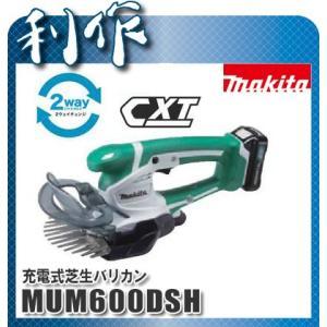 マキタ 充電式芝生バリカン 160mm [ MUM600DSH ] 10.8V(1.5Ah)セット品 doguya-risaku