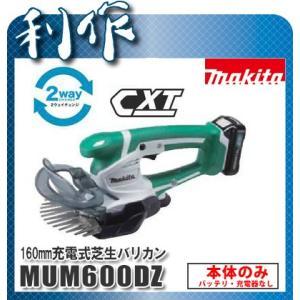 マキタ 充電式芝生バリカン 160mm [ MUM600DZ ] 10.8V本体のみ / バッテリ、充電器なし doguya-risaku