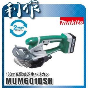 マキタ 充電式芝生バリカン 160mm [ MUM601DSH ] 14.4V(1.5Ah)セット品 / ライトバッテリ専用 doguya-risaku