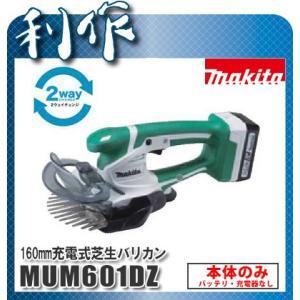 マキタ 充電式芝生バリカン 160mm [ MUM601DZ ] 14.4V本体のみ / バッテリ、充電器なし ライトバッテリ専用 doguya-risaku