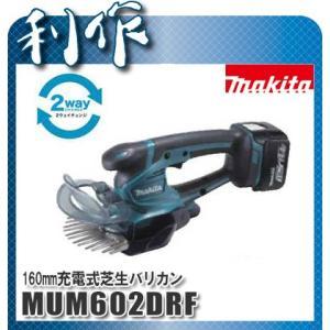 マキタ 充電式芝生バリカン 160mm [ MUM602DRF ] 14.4V(3.0Ah)セット品 doguya-risaku