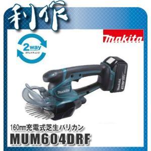 マキタ 充電式芝生バリカン 160mm [ MUM604DRF ] 18V(3.0Ah)セット品 doguya-risaku