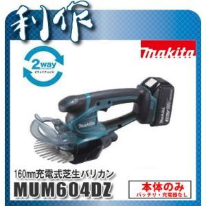 マキタ 充電式芝生バリカン 160mm [ MUM604DZ ] 18V本体のみ / バッテリ、充電器なし