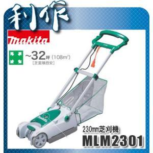 マキタ 芝刈機 230mm [ MLM2301 ] 100V doguya-risaku