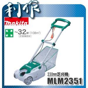 マキタ 芝刈機 230mm [ MLM2351 ] 100V doguya-risaku