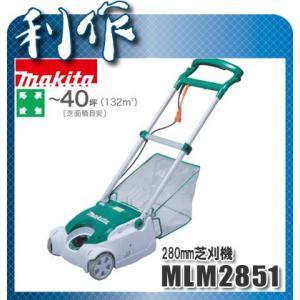 マキタ 芝刈機 280mm [ MLM2851 ] 100V doguya-risaku