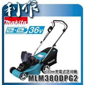 マキタ 充電式芝刈機 380mm [ MLM380DPG2 ] 18V+18V⇒36V(6.0Ah)セット品 doguya-risaku