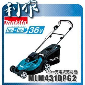 マキタ 充電式芝刈機 430mm [ MLM431DPG2 ] 18V+18V⇒36V(6.0Ah)セット品 doguya-risaku