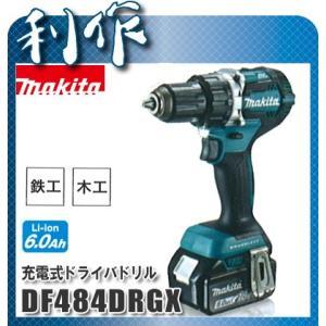 マキタ 充電式ドライバドリル [ DF484DRGX ] 18V(6.0Ah)セット品(青)|doguya-risaku
