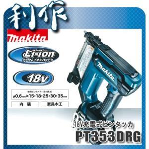 マキタ 充電式ピンタッカ [ PT353DRG ] 18V(6.0Ah)セット品 doguya-risaku