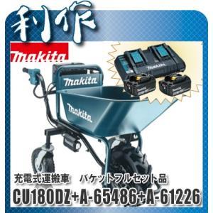 マキタ 充電式運搬車 バケットフルセット品 [ CU180DZ+A-65486+A-61226 ] ...