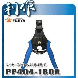 フジ矢 ワイヤーストリッパ(単線用-A) [ PP404-180A ] 178mm|doguya-risaku