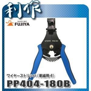 フジ矢 ワイヤーストリッパ(単線用-B)[ PP404-180B ] 178mm|doguya-risaku