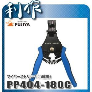 フジ矢 ワイヤーストリッパ(IV線用)[ PP404-180C ] 178mm|doguya-risaku