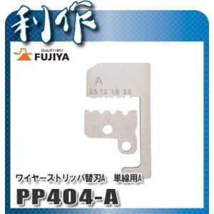 フジ矢 ワイヤーストリッパ替刃A 単線用A [ PP404-A ]|doguya-risaku