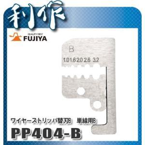 フジ矢 ワイヤーストリッパ替刃B 単線用B  [ PP404-B ]|doguya-risaku