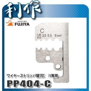 フジ矢 ワイヤーストリッパ替刃C IV専用[ PP404-C ]|doguya-risaku