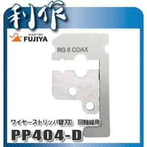 フジ矢 ワイヤーストリッパ替刃D 同軸線用 [ PP404-D ]|doguya-risaku