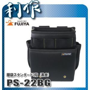 フジ矢 腰袋スタンダード2段 (黒金) [ PS-22BG ]|doguya-risaku
