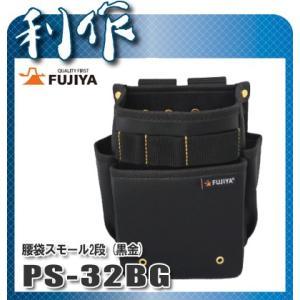 フジ矢 腰袋スモール2段 (黒金) [ PS-32BG ]|doguya-risaku