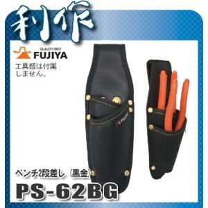 フジ矢 ペンチ2段差し (黒金) [ PS-62BG ]|doguya-risaku