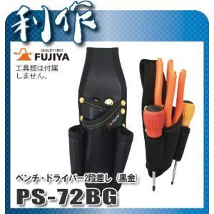 フジ矢 ペンチ・ドライバー2段差し (黒金) [ PS-72BG ]|doguya-risaku