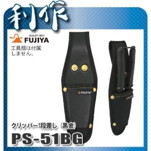 フジ矢 クリッパー1段差し (黒金) [ PS-51BG ]|doguya-risaku