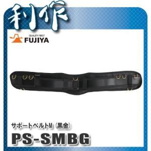 フジ矢 サポートベルトM Mサイズ (黒金) [ PS-SMBG ]|doguya-risaku