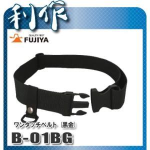 フジ矢 ワンタッチベルト (黒金) [ B-01BG ]|doguya-risaku