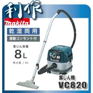 マキタ 集じん機 乾湿両用 [ VC0820 ] 容量:8L / 集塵機|doguya-risaku