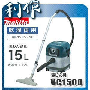 マキタ 集じん機 乾湿両用 [ VC1500 ] 容量:15L / 集塵機|doguya-risaku