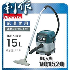 マキタ 集じん機 乾湿両用 [ VC1520 ] 容量:15L / 集塵機|doguya-risaku